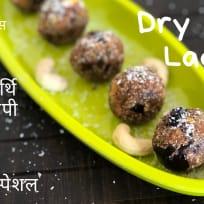 Dry Fruit Ladoo Recipe