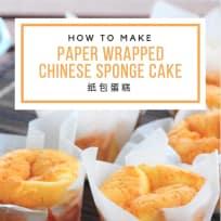 Paper Wrapped Chinese Sponge Cake 纸包蛋糕
